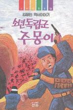 소년독립군 주몽이(산하 어린이 58)