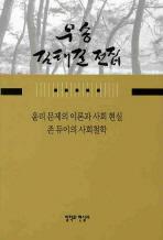 윤리 문제의 이론과 사회현실 존 듀이의 사회철학(우송 김태길 전집 6)(양장본 HardCover)