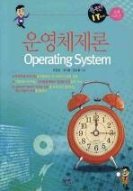 운영체제론(똑똑한 IT BOOK 교재 시리즈)