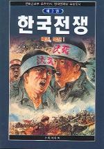 한국전쟁 2