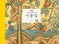 이중섭(아이를 닮으려는 화가)(어린이미술관)