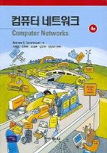 컴퓨터 네트워크 제4판 (COMPUTER NETEORKS)