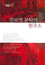 작가와 비평 2호 (2004년 하반기) (진보적 문학의 현주소)