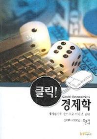 경제학(클릭)