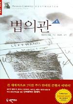 법의관 1 ▼/노블하우스[1-450033]