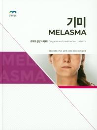 기미(MELASMA), 기미의 진단과 치료(양장본 HardCover)