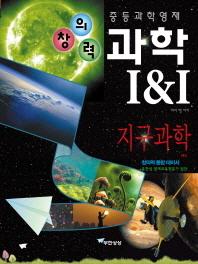 지구과학(2013)(창의력 과학 I&I)(중등과학영재)(개정판)