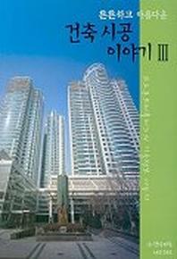 건축시공 이야기 3(튼튼하고아름다운)
