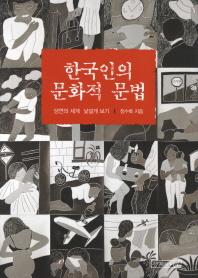한국인의 문화적 문법 --- 개정판