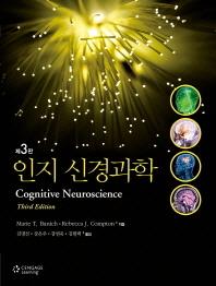 인지 신경과학(3판)
