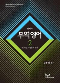 관세사 무역영어. 2(2016)(개정판)