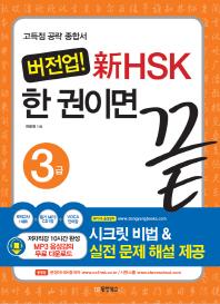 버전업 신HSK 한 권이면 끝 3급