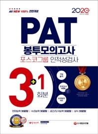 PAT 포스코그룹 인적성검사 봉투모의고사 3+1회분(2020)