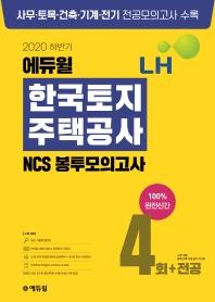 LH 한국토지주택공사 NCS 봉투모의고사 4회+전공(2020 하반기)