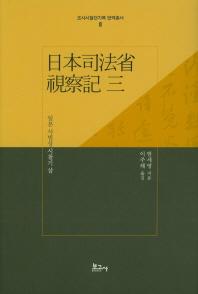 일본 사법성시찰기 삼(조사시찰단기록 번역총서 8)(양장본 HardCover)
