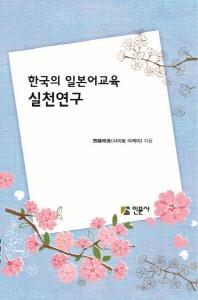 한국의 일본어교육 실천연구(양장본 HardCover)