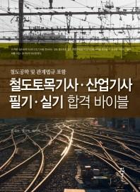 철도토목기사 산업기사 필기 실기 합격 바이블