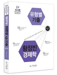 황정빈 경제학 유형별 기출: 미시편(2판)
