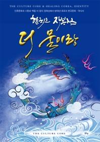 한국인 자부심 더 물이랑