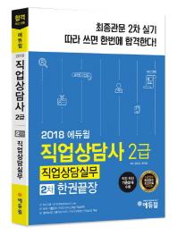 직업상담사 2급(직업상담실무 2차) 한권 끝장(2018)(에듀윌)