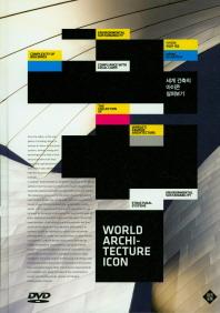 세계 건축의 아이콘 살펴보기(CD1장포함)(양장본 HardCover)