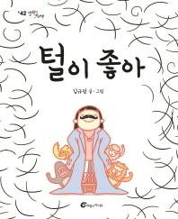 털이 좋아(알맹이 그림책 42)(양장본 HardCover)