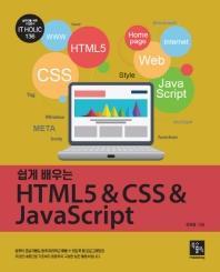 HTML5 & CSS & JavaScript(쉽게 배우는)(IT Holic 136)