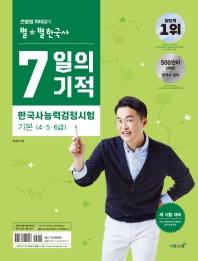 7일의 기적 한국사능력검정시험 기본(4.5.6급)