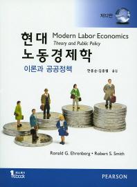 현대 노동경제학(12판)