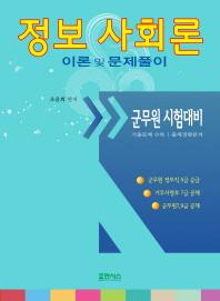정보사회론 이론 및 문제풀이(개정판 3판)