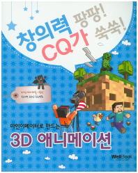 3D 애니메이션(마인이메이터로 만드는)(창의력 팡팡! CQ가 쑥쑥!)