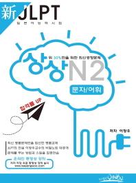 신 JLPT 일본어능력시험 N2: 문자 어휘(상상)