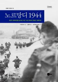 노르망디 1944(KODEF 안보총서 95)(양장본 HardCover)