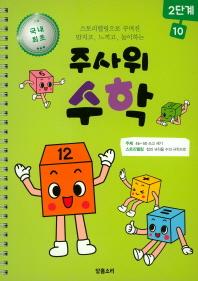주사위 수학 2단계. 10(스프링)