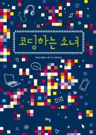 코딩하는 소녀(라임 청소년 문학 36)
