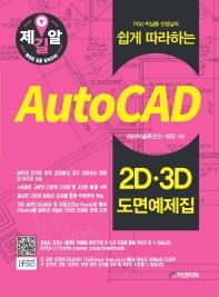 Auto CAD 2D 3D 도면예제집(ITGO 박남용 선생님의 쉽게 따라하는)