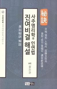 사주명리학과 인연법 진여비결 해설(진관역학회 실적 역업 이론서 시리즈 1)