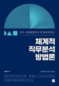 체계적 직무분석 방법론(인사 교육담당자가 꼭 알아야 하는)(양장본 HardCover)
