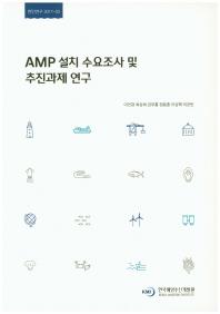 AMP 설치 수요조사 및 추진과제 연구(현안연구 2017-03)