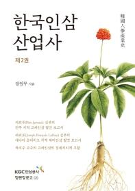 한국인삼산업사 제2권(정관장문고 2)(양장본 HardCover)