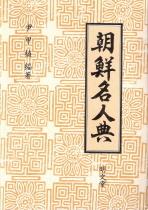 조선명인전 -90년 재수정판-절판된 귀한책-하드커버,케이스-아래사진참조-