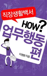 직장생활백서 3권_업무행동편