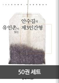 100인의 배우, 우리 문학을 읽다 - 후반기 50편 세트