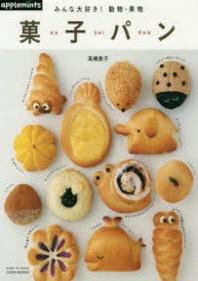 [해외]みんな大好き!動物.果物菓子パン