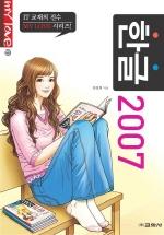 한글 2007(MY LOVE 31)