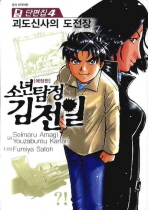 소년탐정 김전일 단편집. 4(애장판)