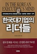 한국 대기업의 리더들