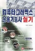 컴퓨터그래픽스 운용기능사 실기(S/W포함)