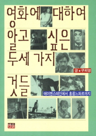 영화에 대하여 알고싶은 두세가지것들 ///3318