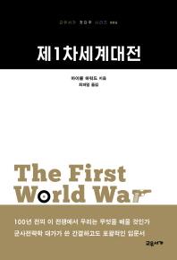 제1차세계대전(교유서가 첫단추 시리즈 6)